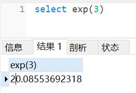 exp函数正常执行