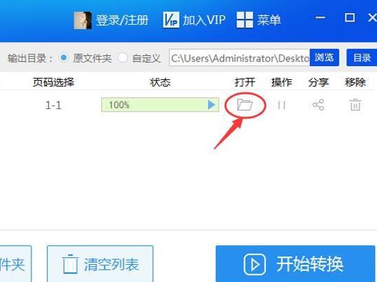 Excel转PDF的方法- 办公达人分享的个人空间- OSCHINA