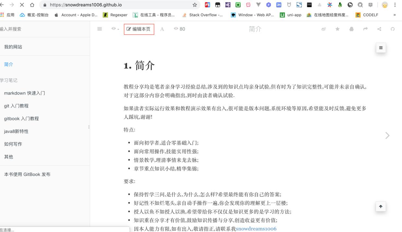 gitbook-plugin-edit-link-preview.png