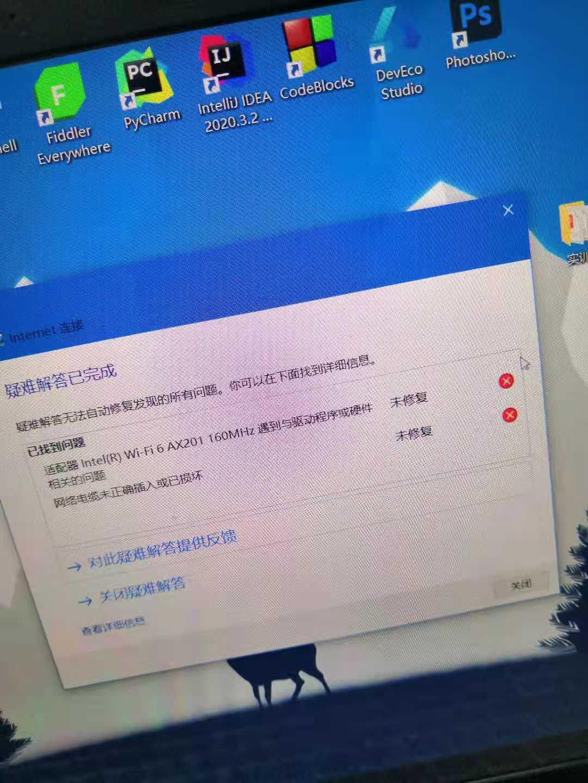 笔记本intel WIFI6 AX201 160Mhz无线网卡出现错误代码10