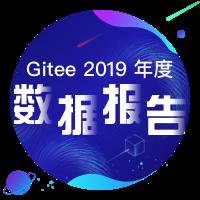gitee-report