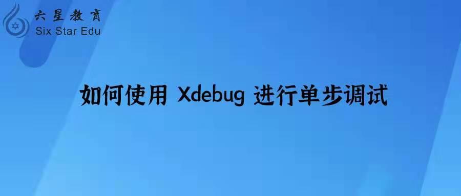 关于PHP:Swoole 如何使用 Xdebug 进行单步调试!