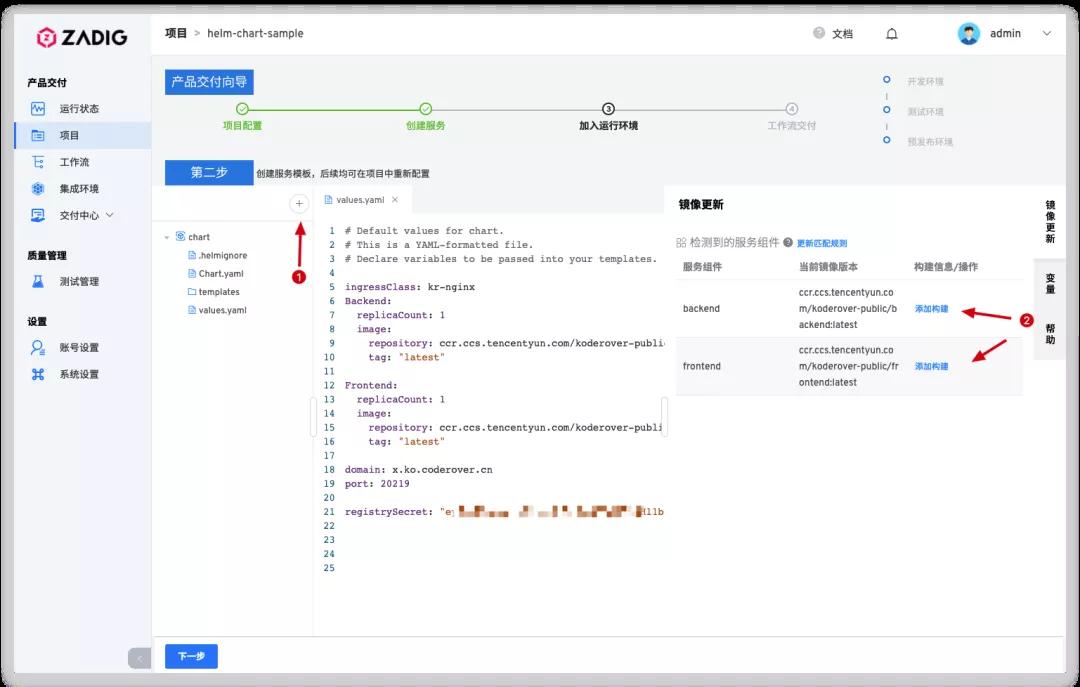 Zadig V1.5.0 重磅场景发布,数千微服务无痕接入