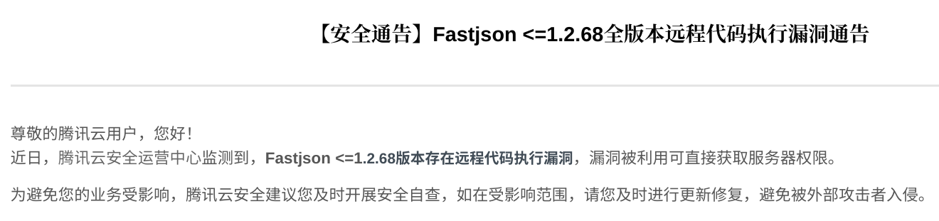 "fastjson 被曝存在远程代码执行漏洞,等级""高危"""