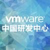 VMware中国研发中心