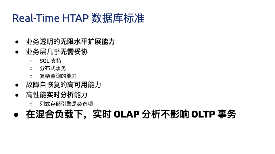 1-real-time-htap