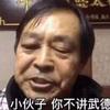 开源中国首席红薯