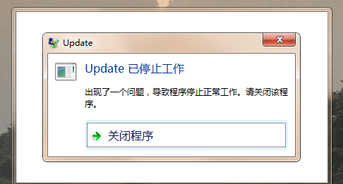 Update 已停止工作