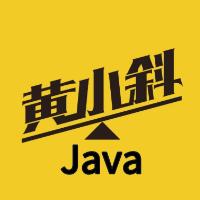 黄小斜学Java
