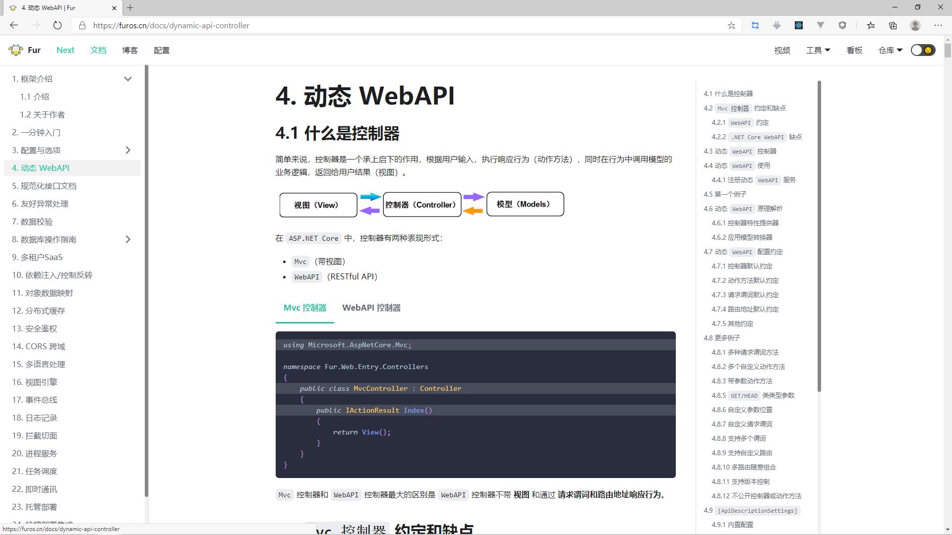 小僧不才,略懂皮毛(Fur):.NET 5 Web 框架 v1.0.0-rc1 面世。