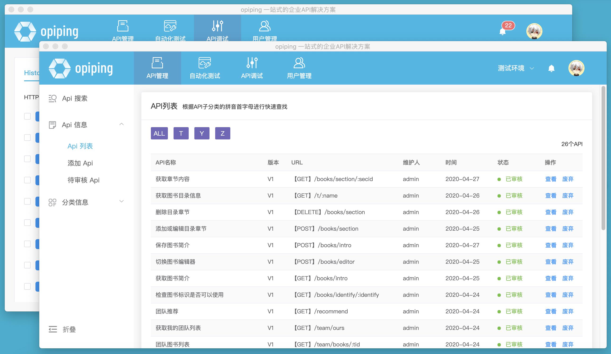 xApi Manager v1.0.5 发布,优化 API 分类及自动升级