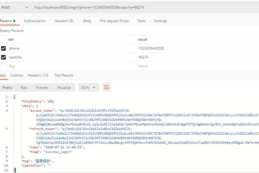 模拟验证码登录