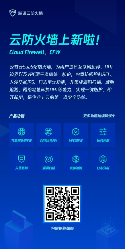 """腾讯云防火墙全新升级,""""三道墙""""助力企业云安全防控更高效"""