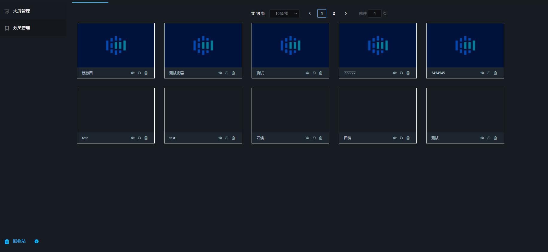 大屏设计器新版本v2.3发布—积木报表官网(图5)