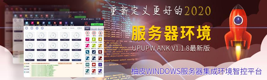 全能服务器环境UPUPW ANK V1.1.8正式版