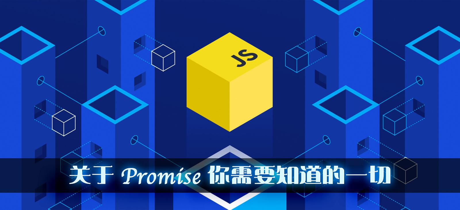 关于 Promise 你需要知道的一切