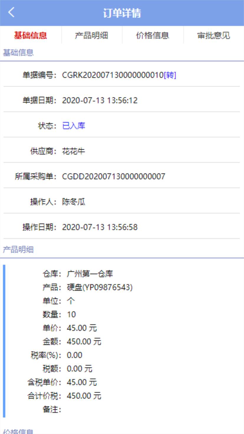 云办公系统 skyeye v3.3.5 发布,ERP 手机端更新