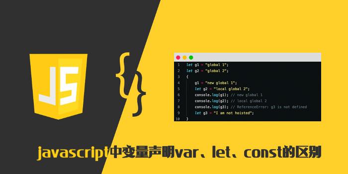 细说 javascript 中变量声明 var、let、const 的区别