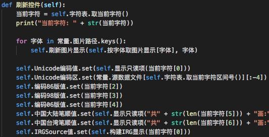 五笔项目代码片段