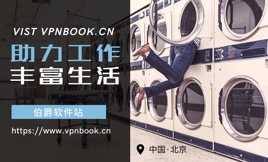 伯爵软件站:https://www.vpnbook.cn
