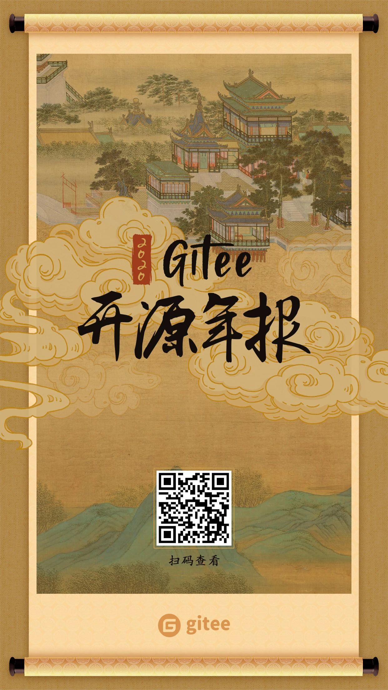 2020 Gitee 开源年报发布,见证本土开源高速发展的一年-Gitee 官方博客
