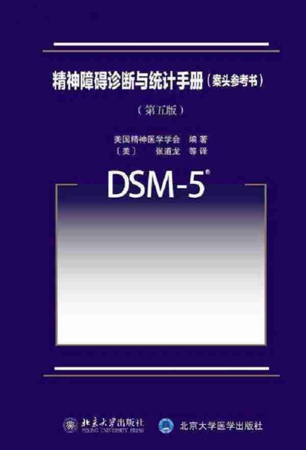 DSM第五版