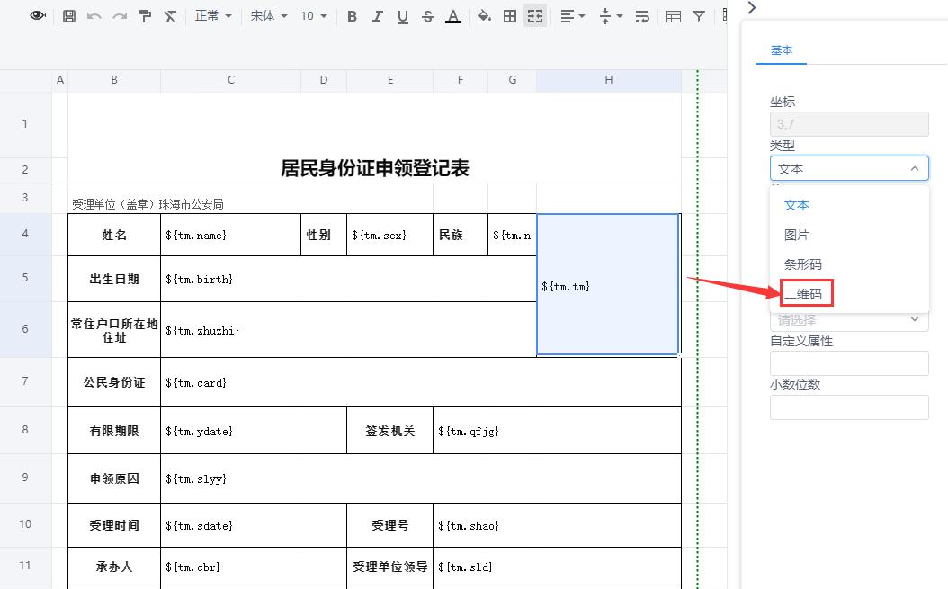 如何设计一张带二维码的打印报表?(图5)