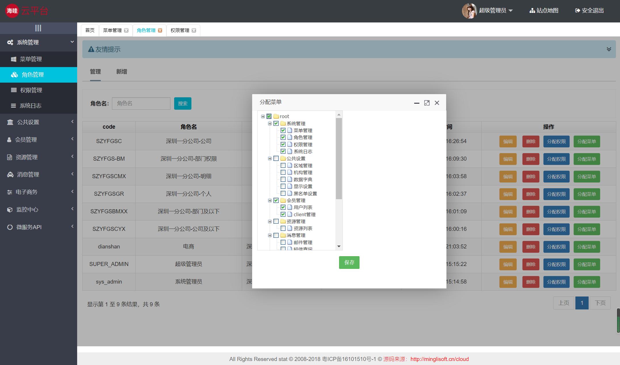 springcloud springboot2 分布式 微服务 快速开放架构 脚手架 后台管理平台