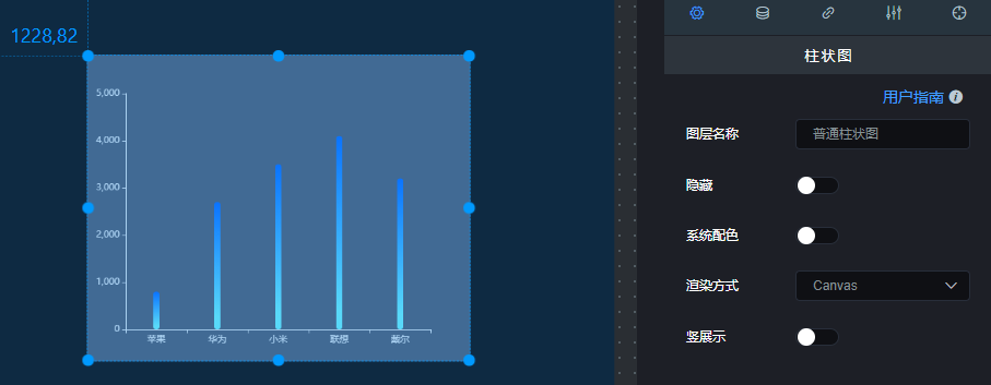 大屏设计器新版本v2.3发布—积木报表官网(图4)