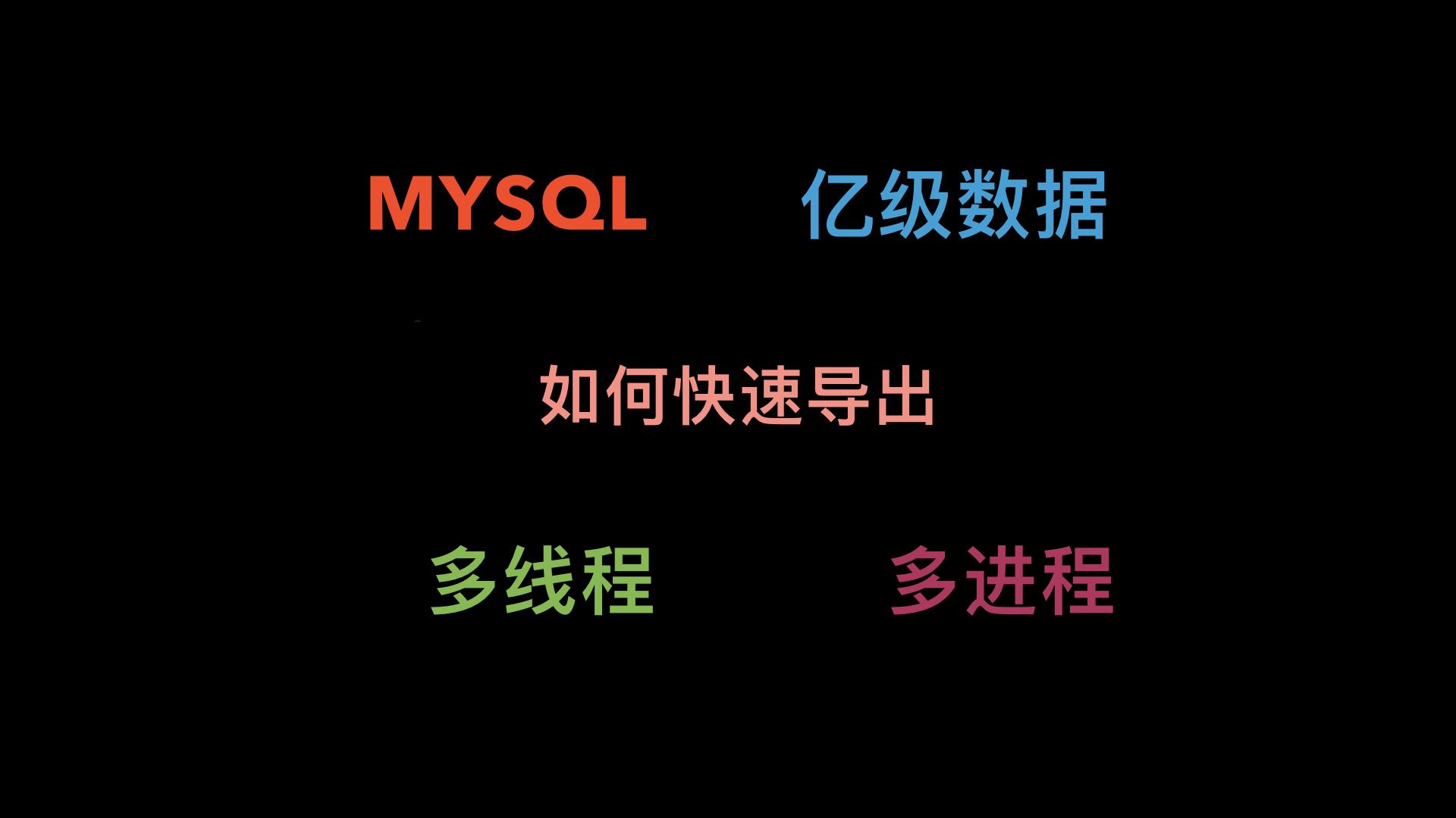 MySQL亿级数据快速导出