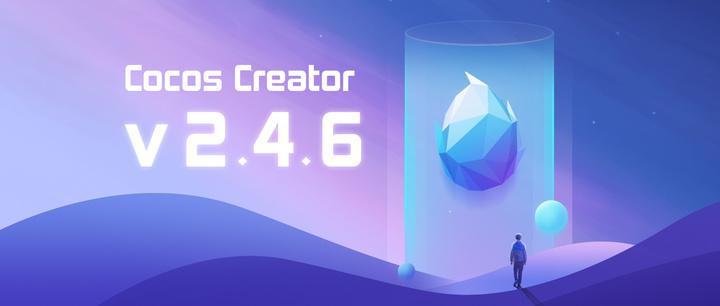 Cocos Creator 2.4.6 正式发布