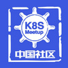 K8sMeetup中国社区