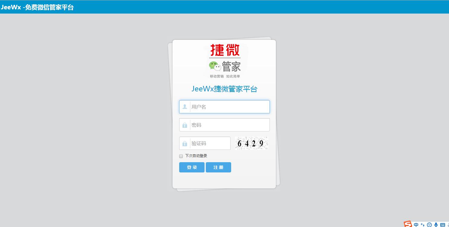 JeewxBoot 1.3.1 版本发布,免费开源的JAVA微信管家(图2)