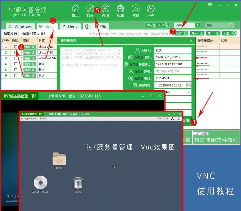VNC远程操作,VNC viewer远程操作设置!