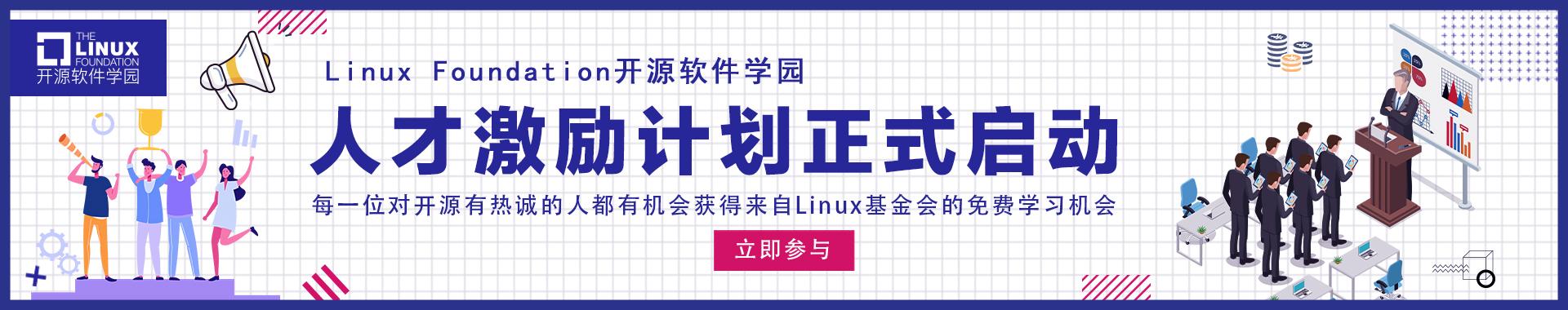 奖学金获得者的成功案例:Linux 基础培训帮助 SysAdmin 将开源引入政府级应用