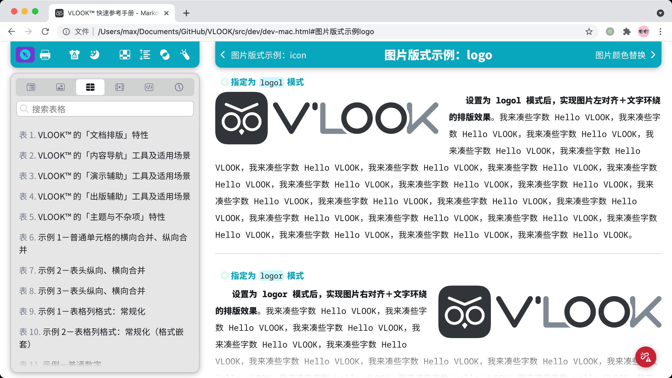 VLOOK 10.6 发布!带来新特性及深度优化和调整~好用实用的 Markdown 主题包和增强插件