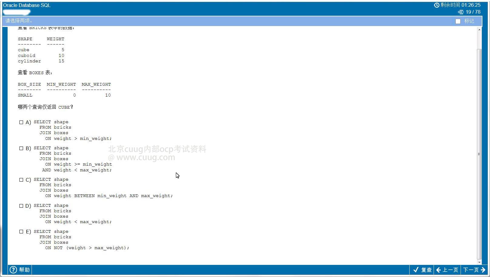 Oracle OCP 071【中文题库】考试题-第19题
