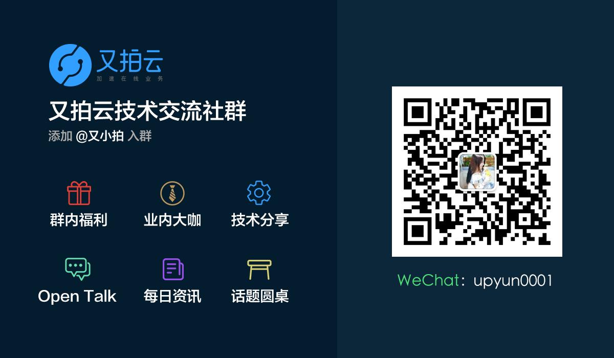 往期技术文章都在微信同步分享,可以添加微信:upyun0001