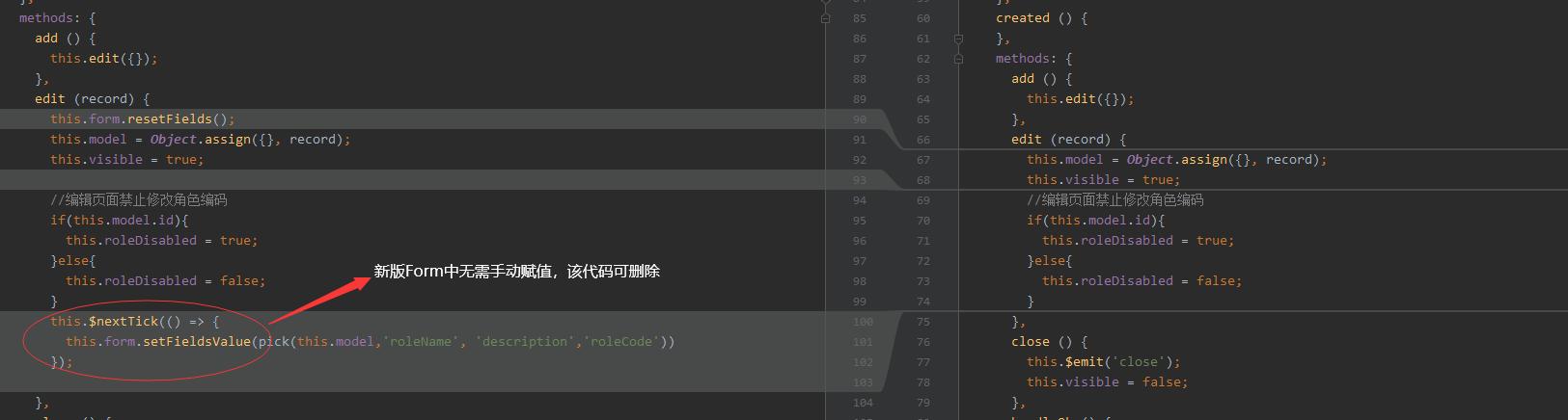JeecgBoot的前端Form升级为FormModel用法(支持 v-model 绑定)(图4)