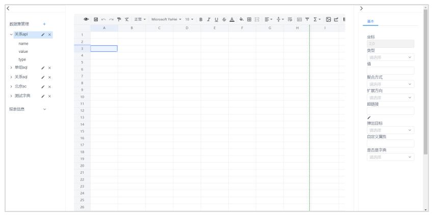 积木报表对比帆软报表有哪些区别?(图3)