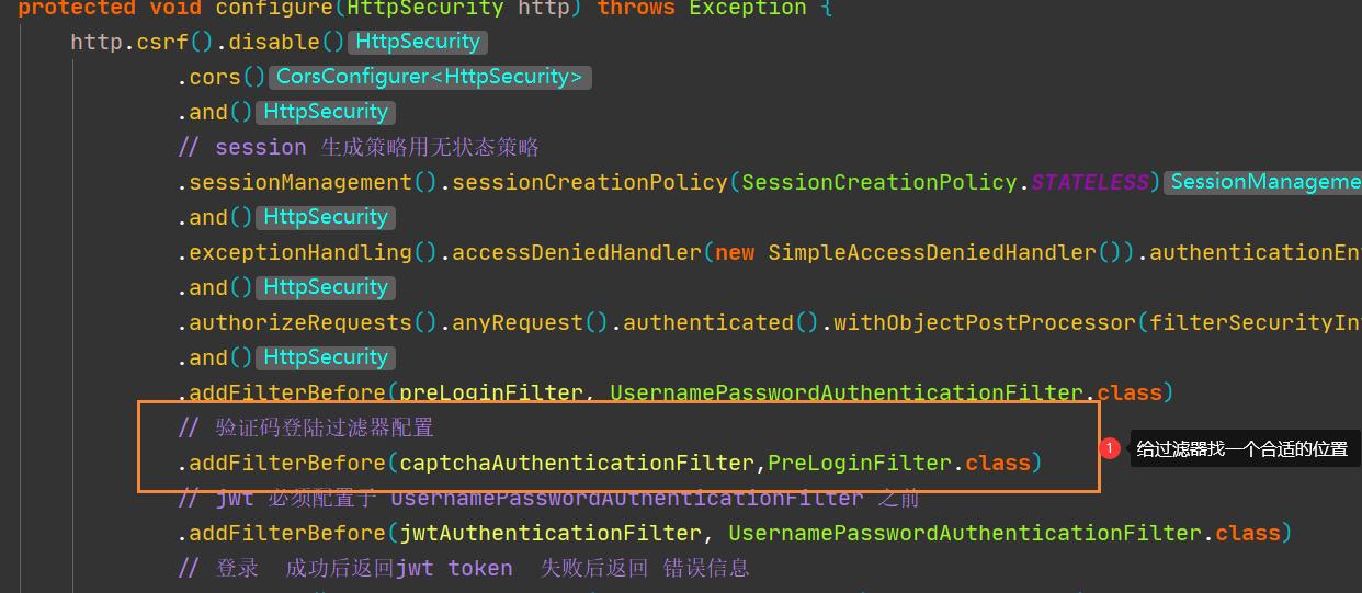 配置验证码认证过滤器到WebSecurityConfigurerAdapter中