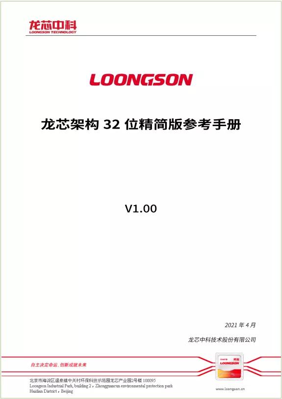 龙芯自主指令系统 LoongArch 基础架构手册正式发布
