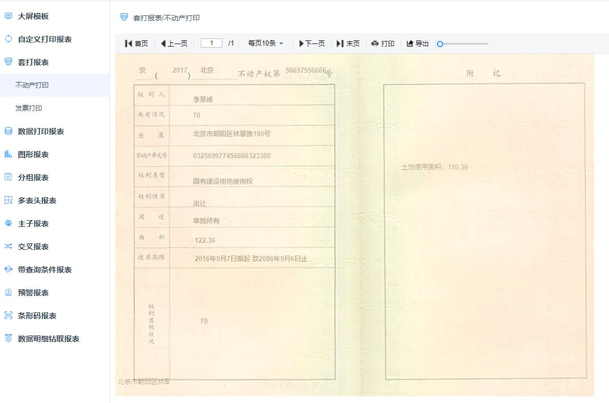 JimuReport积木报表1.3.4 版本发布,可视化报表工具(图3)