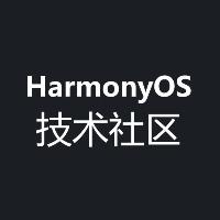 HarmonyOS技术社区