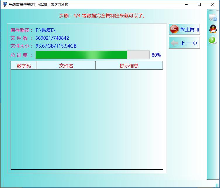 中毒文件夹变exe应用程序资料恢复方法