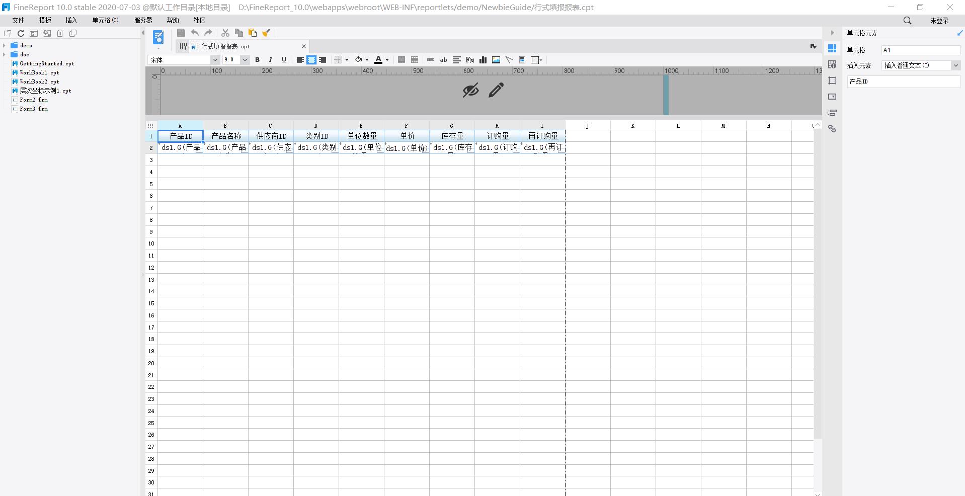 积木报表对比帆软报表有哪些区别?(图1)