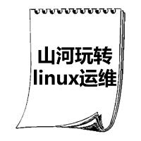 山河玩转linux运维