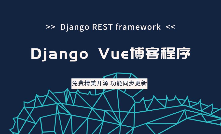 Django Vue博客程序