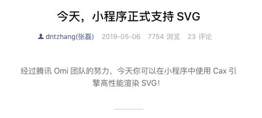 今天,小程序正式支持 SVG