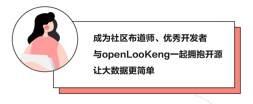 openLooKeng 招募社区布道师 & 优秀开发者
